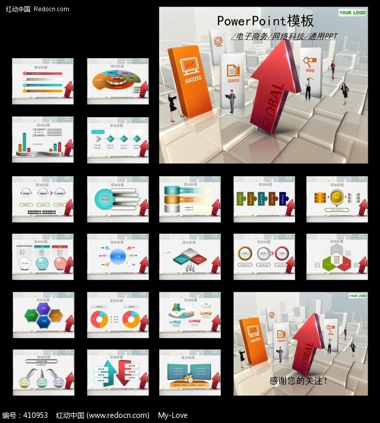 8款 网络科技主题ppt模板背景素材下载