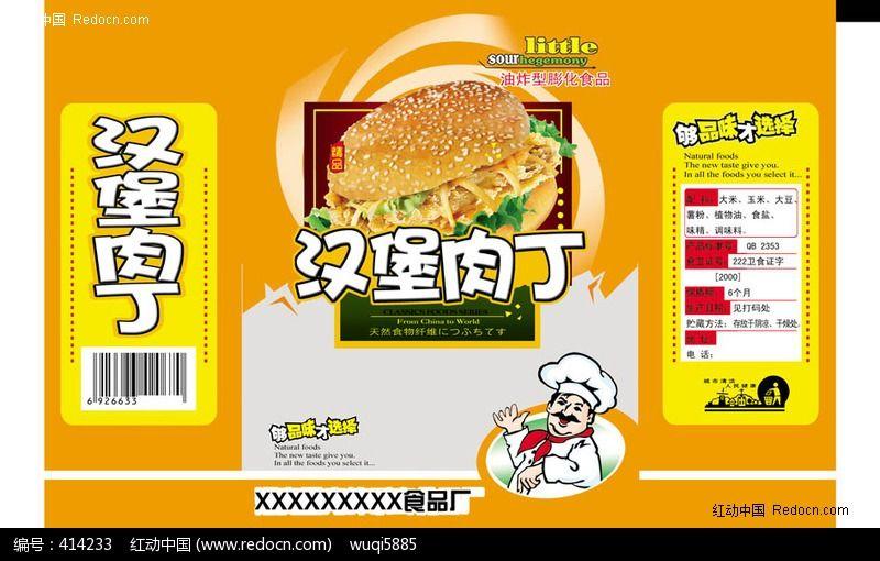汉堡肉丁包装设计设计模板下载(编号:414233)