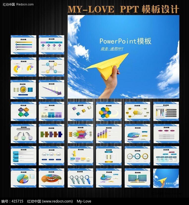 职场商务ppt模板_ppt模板/ppt背景图片图片素材