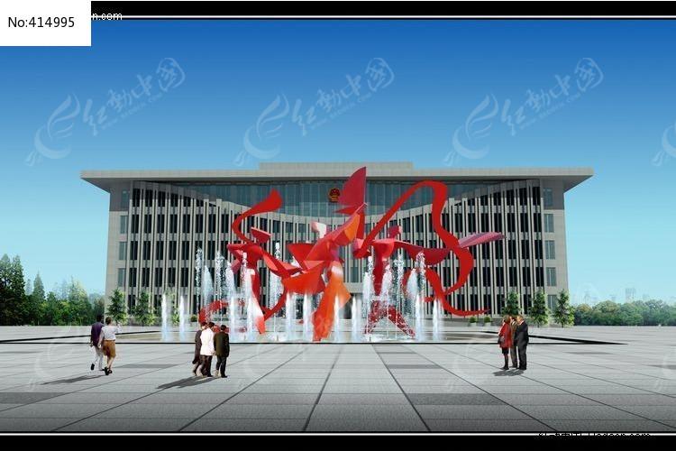 原创设计稿 效果图库/视频展示 其它 广场雕塑效果图  请您分享: 素图片