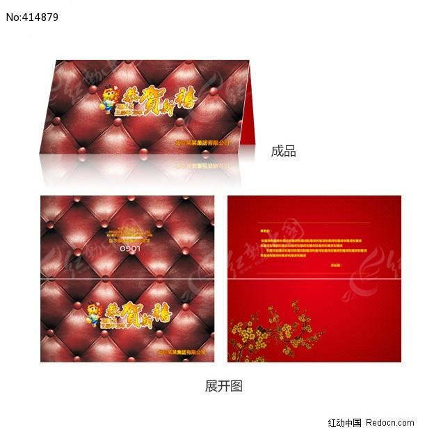 2012新年新春元旦贺卡图片