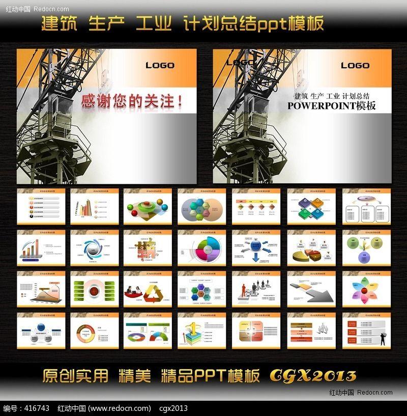 建筑 生产 工业 计划总结 ppt模板