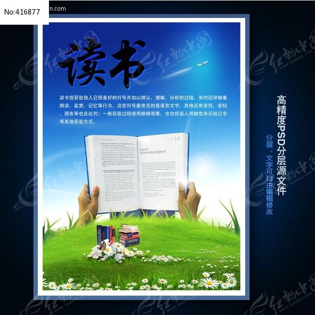 校园文化展板之读书海报设计psd图片