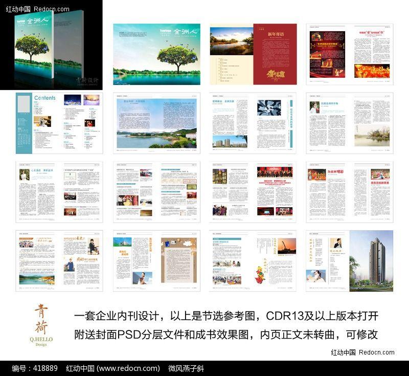 企业内刊编辑软件_一套企业内刊画册设计