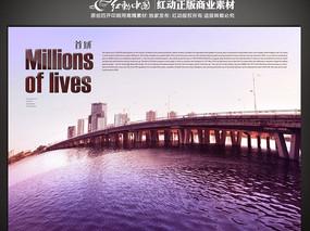 大桥板式设计图片素材 PSD