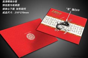 中国风龙年贺卡设计