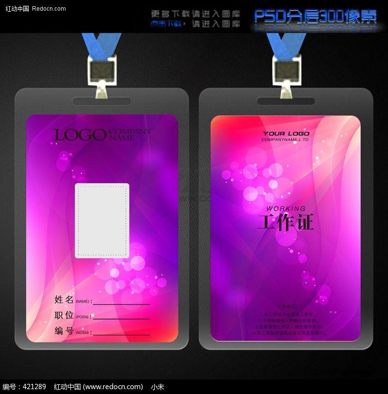 炫彩紫色工作证模板
