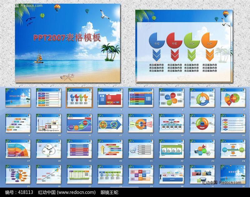 旅游ppt_ppt模板/ppt背景图片图片素材