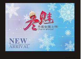 冬魅力 冬季百货商场促销海报