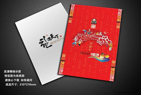 红色经典2012贺卡设计