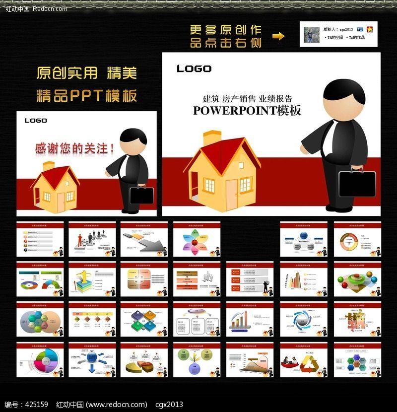 2014汽车销售工作计划pp