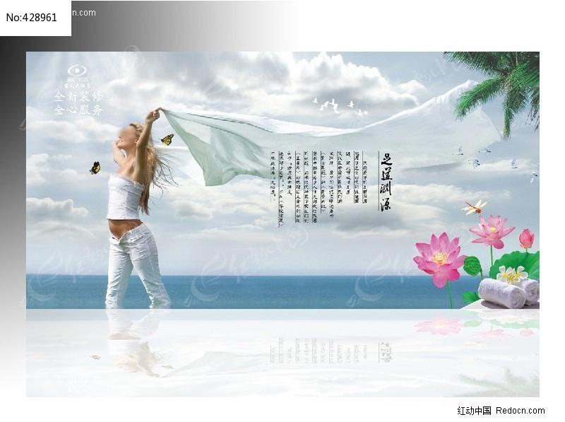 水疗美女 海报模板下载编号:428961 海报设计