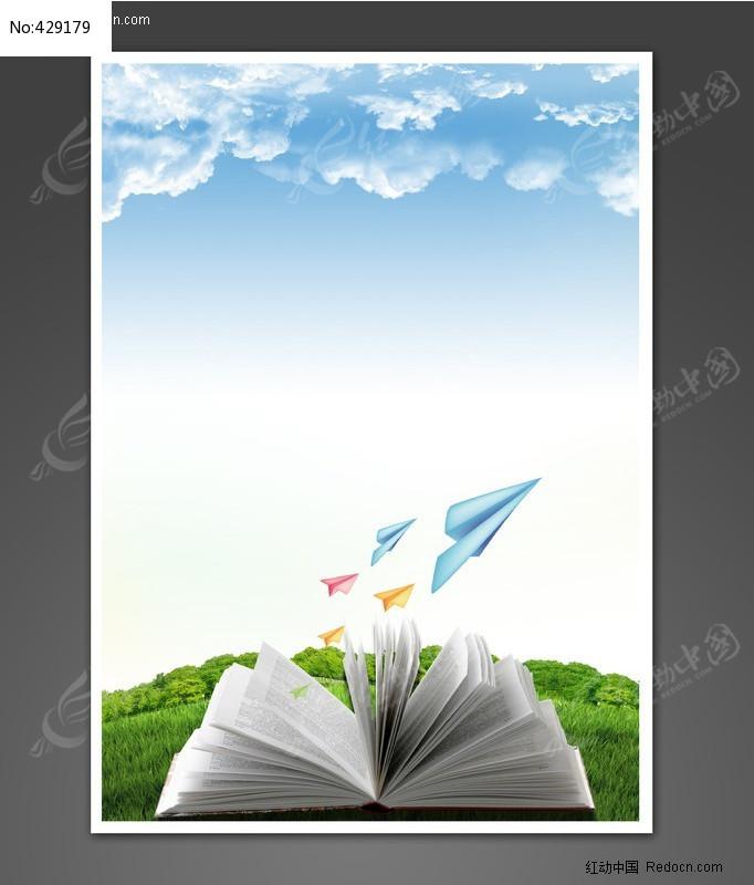 简洁大气书本 纸飞机 教育梦想展板背景设计模板下载(编号:429179)-展板背景图图片素材下载-企业\/学校\/党建展板设计素材下载-原创设计稿下载