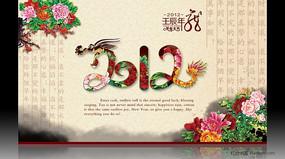 2012年中国风海报 中国风龙年海报