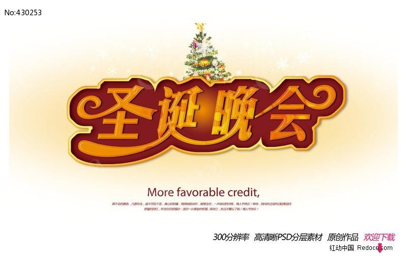 圣诞节手绘海报艺术字