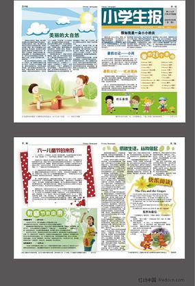 小学生报纸 AI