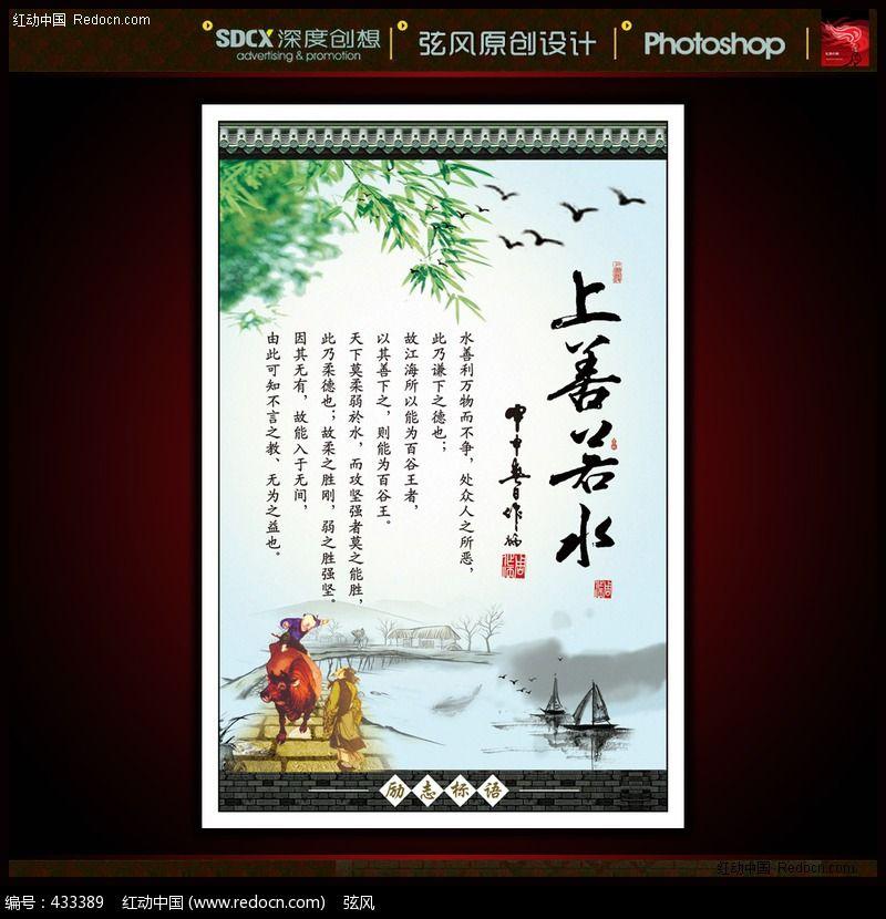 中国风学校展板PSD下载 上善若水