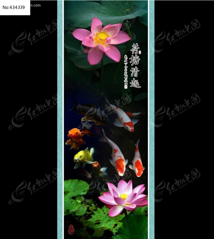 水墨荷花金鱼装饰画