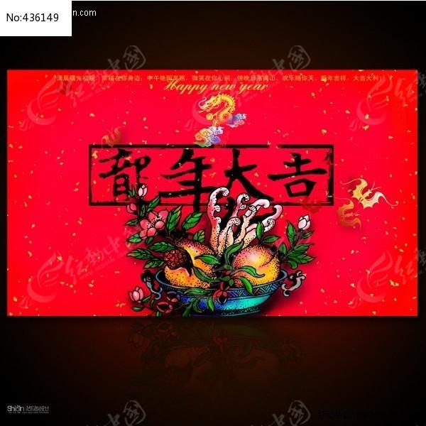 元旦节日手绘海报