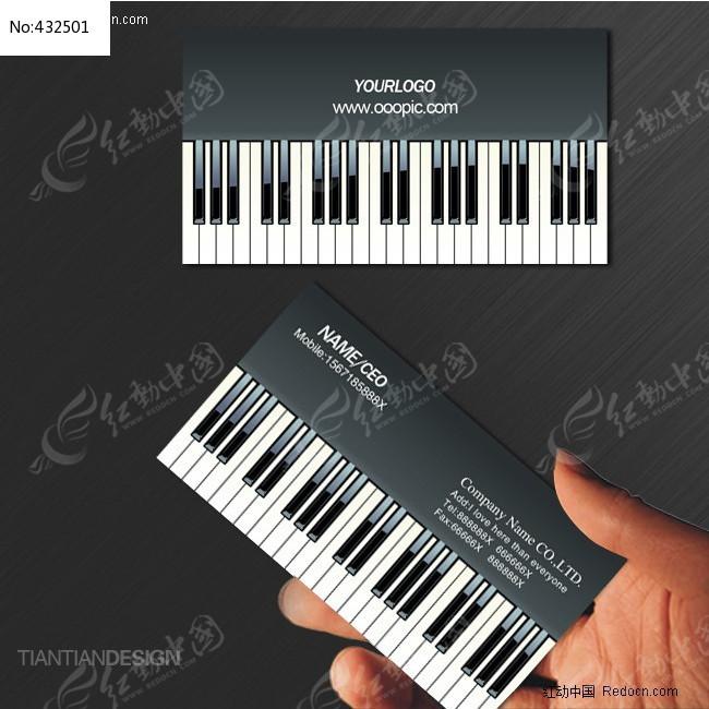 电子琴名片psd素材下载图片