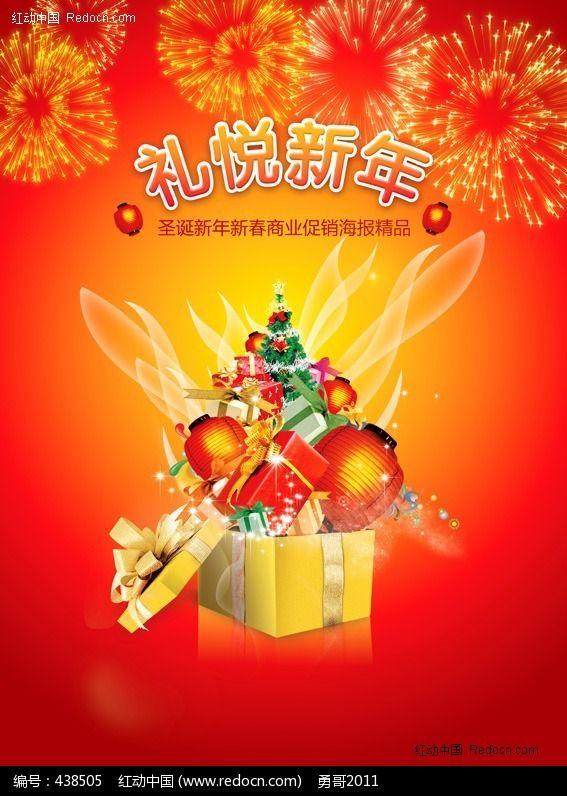 圣诞节新年促销商业海报设计模板下载(编号:438505)