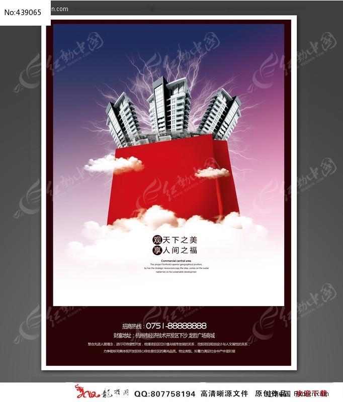 简洁大气 房产楼盘创意广告海报图片