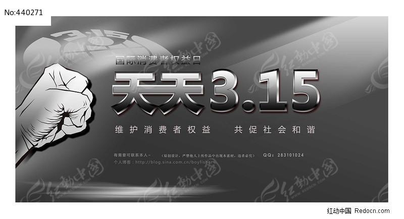 """""""天天315""""消費者維權宣傳海報設計"""