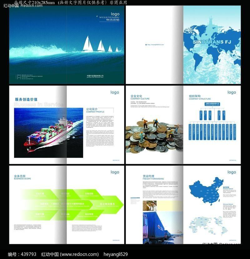 青岛极地海洋世界画册地图