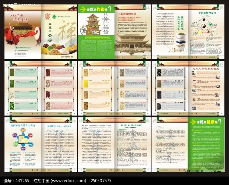 标签:五谷杂粮 五谷杂粮画册 食品画册 绿色画册 零食画册 公司宣传画