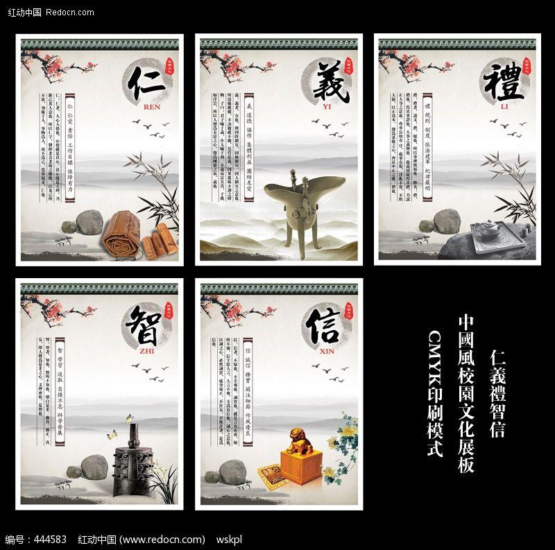 中国风学校传统礼仪展板图片