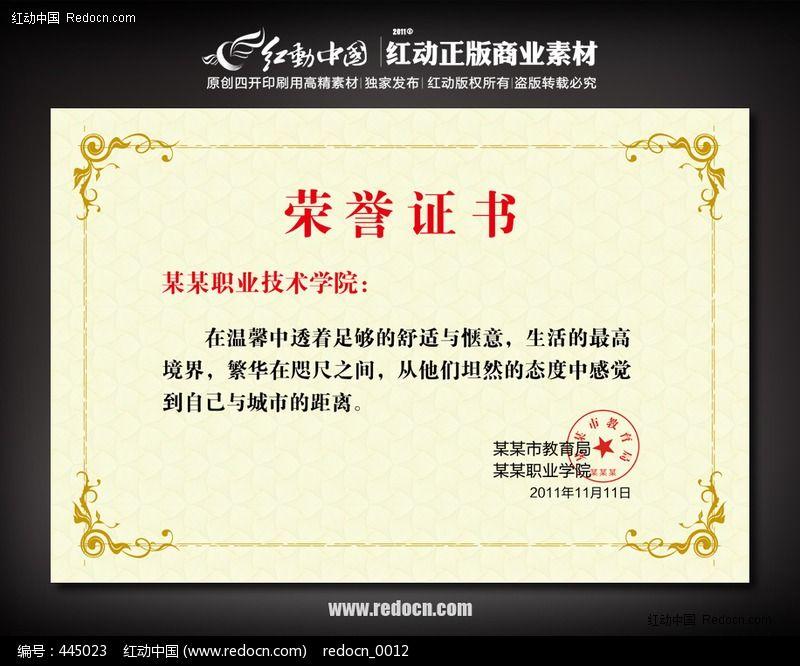 荣誉证书打印模板  员工荣誉证书模板