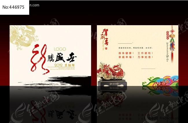 2012龙年贺卡设计图片