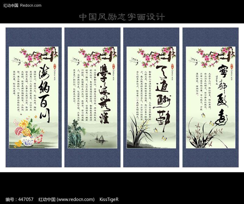 中国风学校展板 励志文化展板 字画设计素材下载 编号447057 红动网