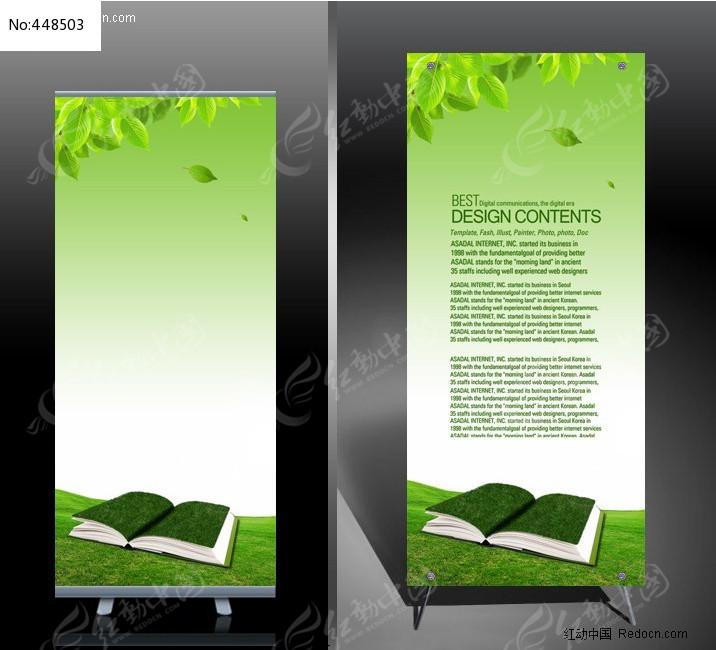 学校教育培训x展架设计 易拉宝设计图片