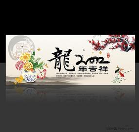 2012龙年 贺新春 中国风龙年
