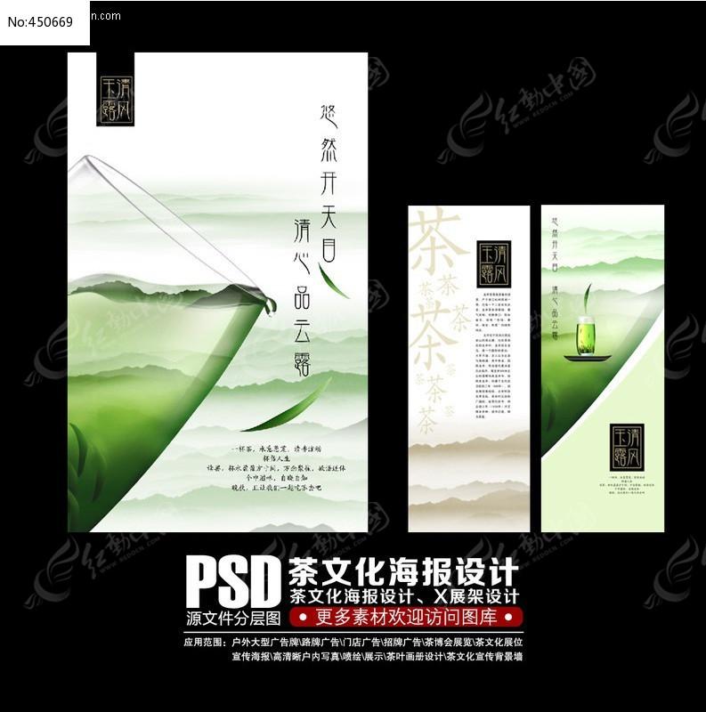 茶叶文化广告设计图片