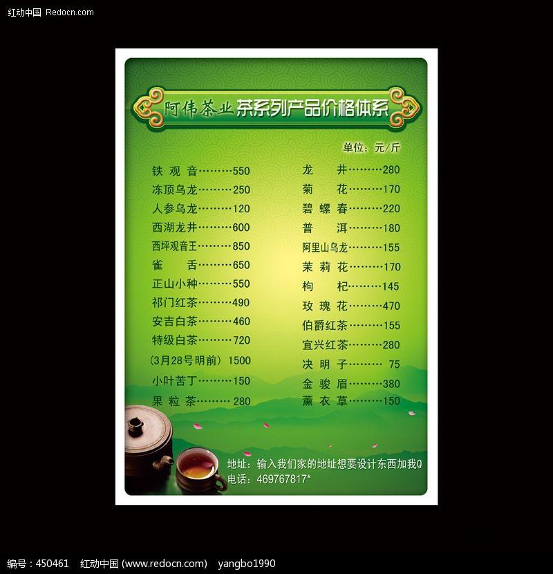茶叶价目表图片图片