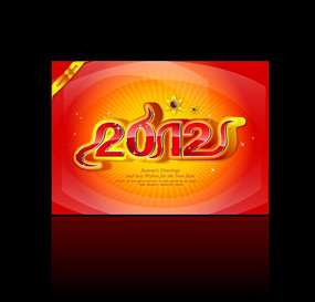 2012新年艺术字
