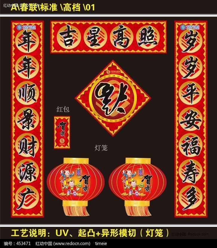 龙年对联素材ppt素材下载_春节设计图片