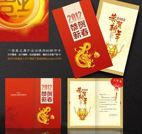 2012龙年贺卡(包括贺卡封面内页)模板设计