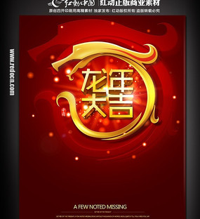龙年大吉海报设计