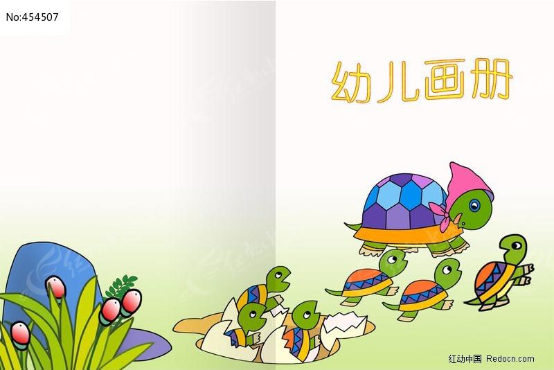 幼儿园画册封面设计psd下载