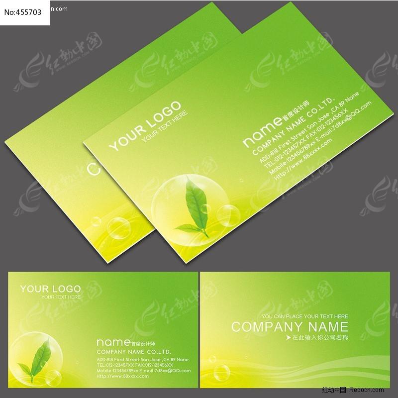 绿色环保名片设计图片