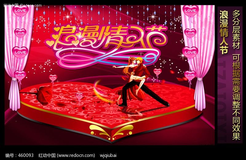 情人节海报_节日素材图片素材