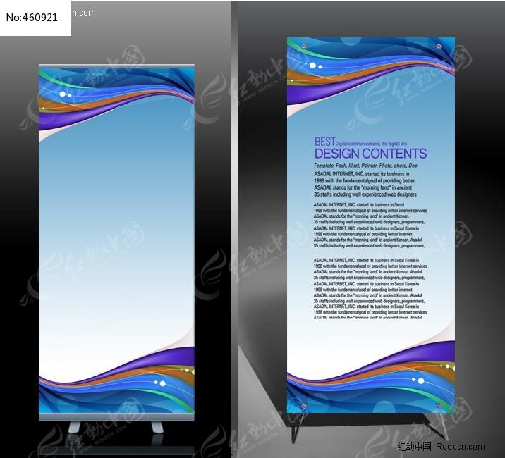 动感时尚线条x展架设计 易拉宝设计图片