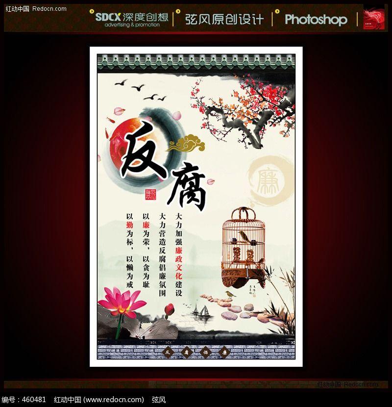 反腐倡廉 廉政教育 水墨 中国风 中国风海报 宣传图片 素材下载-12款