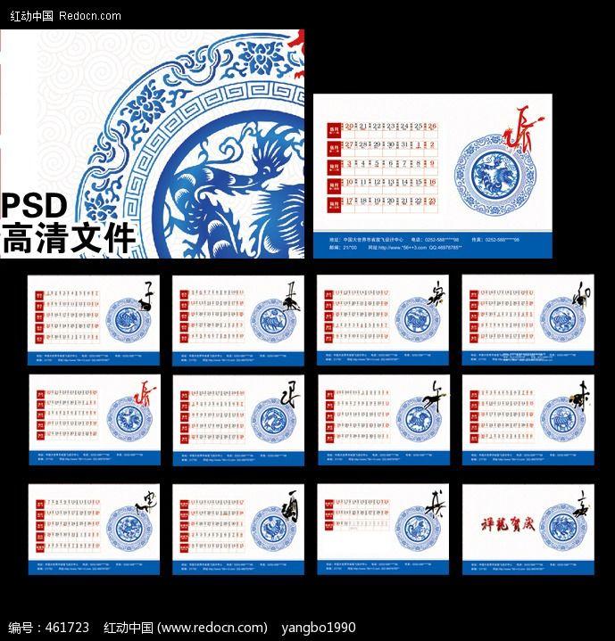 红动网提供日历|台历精品原创素材下载,您当前访问作品主题是2012中国风传统十二生肖商务台历,编号是461723,文件格式是PSD,建议使用Photoshop CC及以上版本打开文件,您下载的是一个压缩包文件,请解压后再使用设计软件打开,色彩模式是CMYK, 分辨率是600dpi(像素/英寸),成品尺寸是260x260毫米,素材大小 是18.