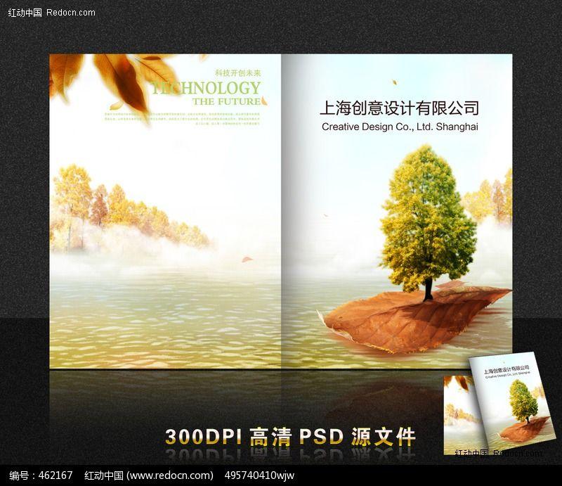 环艺封面设计_画册设计/书籍/菜谱图片素材