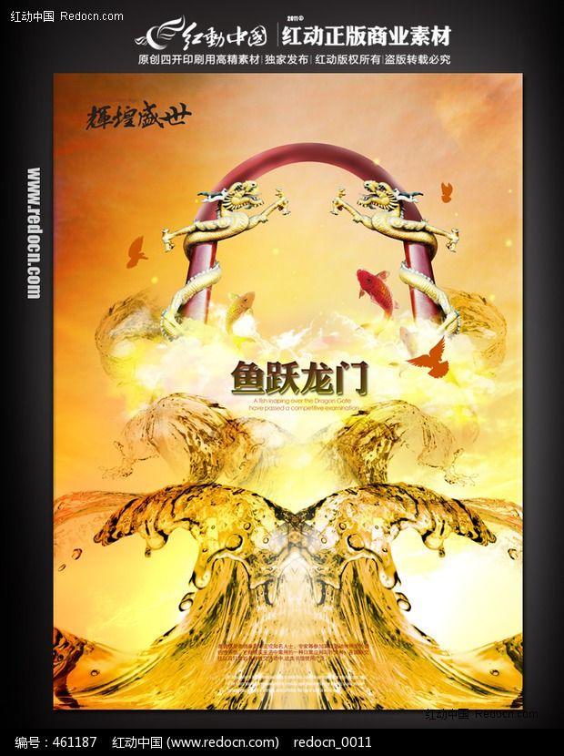 鱼跃龙门海报设计素材图片