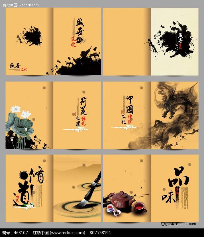水墨 古典画册图片